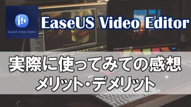 【レビュー】EaseUS Video Editorを使ってみた感想!メリット・デメリット