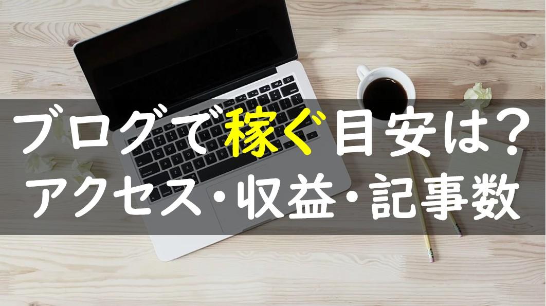 アドセンス収入の目安|月20万円稼いだ時のPV(ページビュー)や記事数