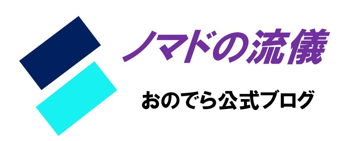 ノマドの流儀 小野寺(おのでら)公式ブログ