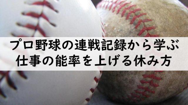 プロ野球の連戦記録から学ぶ仕事のパフォーマンスを上げる休憩のとり方