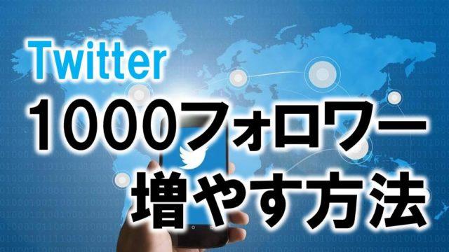 Twitterで1000フォロワー増やす方法!初心者が最初にやるべき増やし方【完全版】