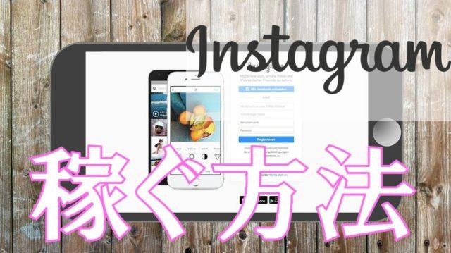 インスタで稼ぐ方法まとめ!Instagramで収入を得る仕組みややり方を紹介