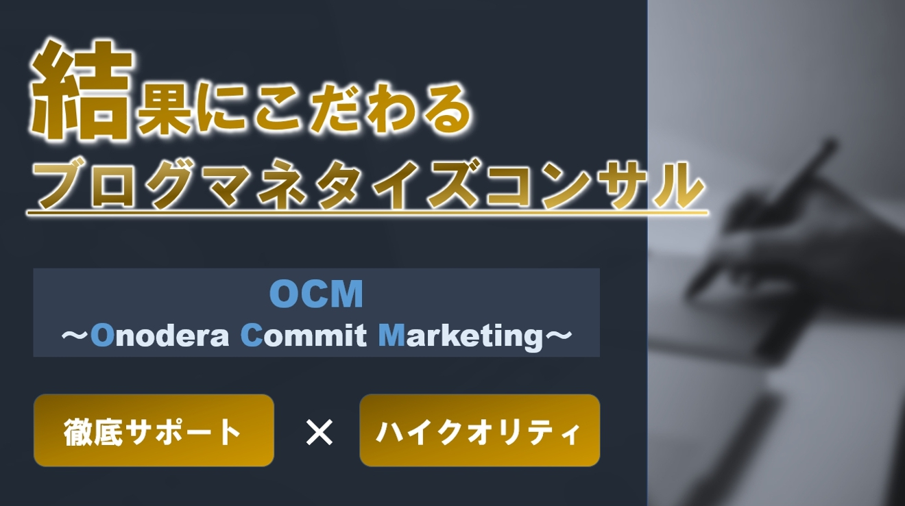 ブログコンサル『OCM』のご案内